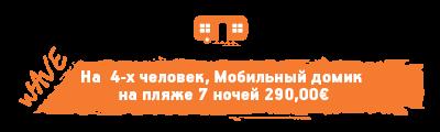 """7-дневний курортный пакет """"Волна"""""""