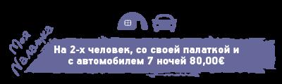 """7-дневний курортный пакет """" Моя палатка """""""