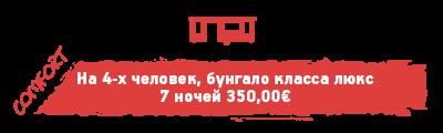 """7-дневний курортный пакет """"Комфорт"""""""