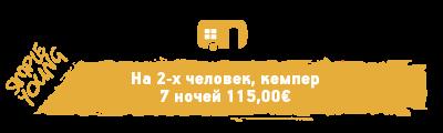 """7-дневний курортный пакет """" Легкая юность"""""""